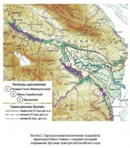Карта расселения неолитических традиций на территории Южного Кавказа с указанием площадей, покрываемых при пиках трансгрессий Каспийского моря