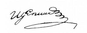 Ксерокопия личной подписи канцеляриста И. Щепкина