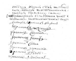 Ксерокопии личных подписей казначеев иеромонахов Тобольского